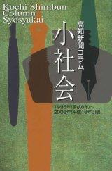 小社会-高知新聞コラム-