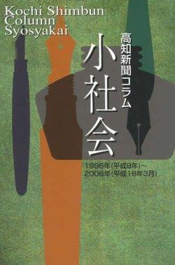 画像1: 小社会-高知新聞コラム-