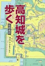 高知城を歩く 第3版