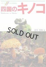四国のキノコ シリーズ四国の自然博物館