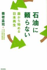 石油に頼らない 森から始める日本再生