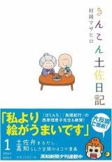 きんこん土佐日記 第1巻