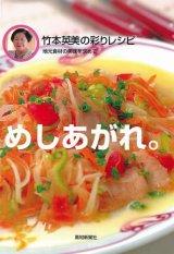 めしあがれ。竹本英美の彩りレシピ 地元食材の美味を求めて