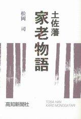 土佐藩家老物語