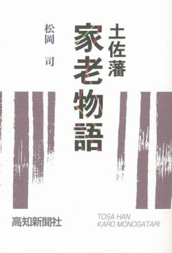 画像1: 土佐藩家老物語