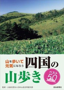 画像1: 四国の山歩き ベスト50 山を歩いて元気になろう