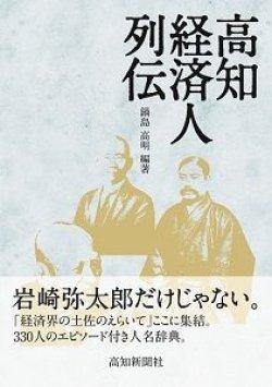 画像1: 高知経済人列伝