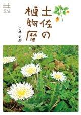 土佐の植物暦