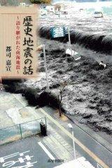 歴史地震の話〜語り継がれた南海地震〜
